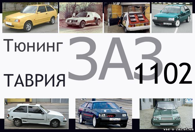 Тюнинг и автозапчасти zaz 1102 таврия